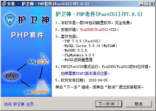 PHP7.0+MySQL环境搭建