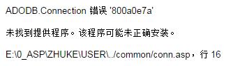 如何让Windows 64位系统支持Access数据库?  64位系统运行asp空白