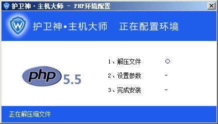 护卫神主机大师,一键安装PHP环境