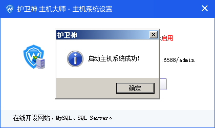 启用主机管理系统成功