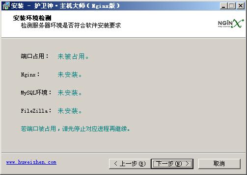 护卫神・主机大师(Nginx版)