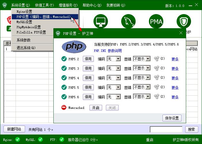 主机大师(Nginx版)中,如何设置PHP的编码和php-cgi.exe进程个数?