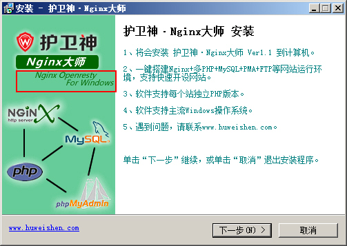 Nginx大师增加Nginx Openresty For Windows版