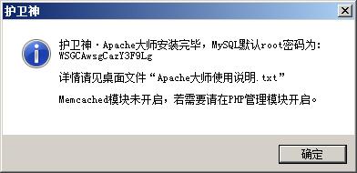 护卫神・Apache大师,一键搭建Apache+Tomcat+PHP+JSP环境