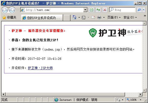 护卫神·JSP大师(创建基于Tomcat的JSP网站)