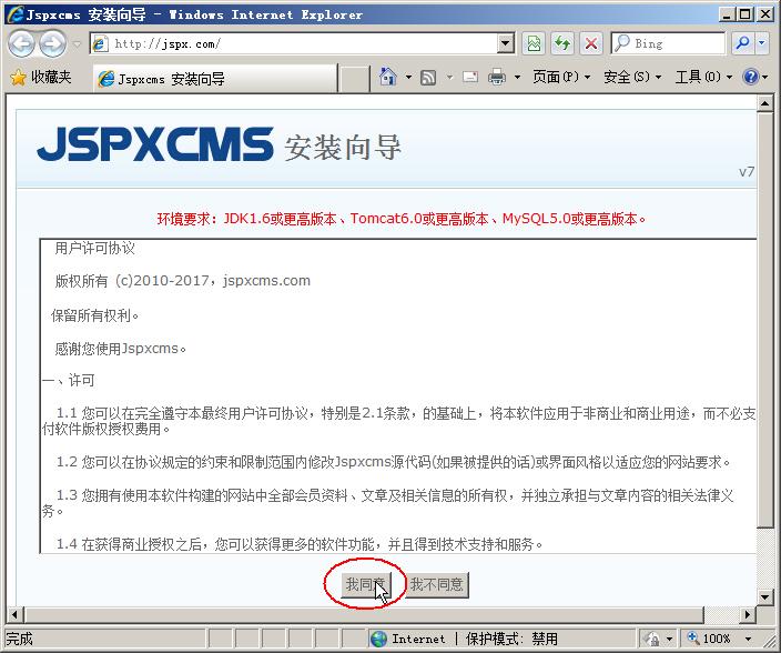 使用 护卫神・JSP大师创建Jspxcms网站