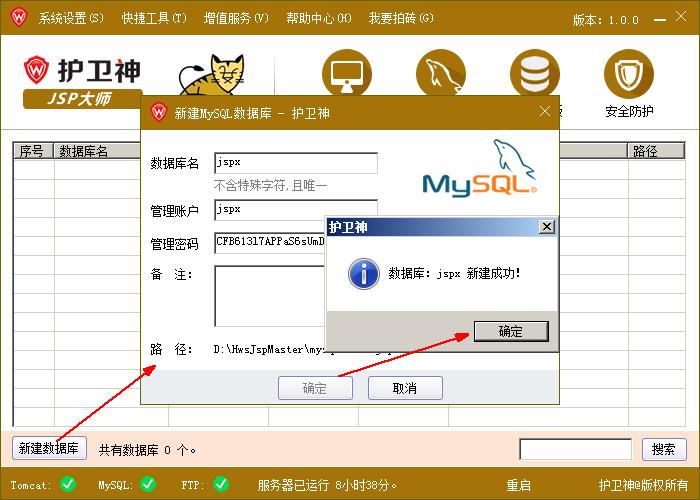 应用 保护神·JSP巨匠创立Jspxcms网站