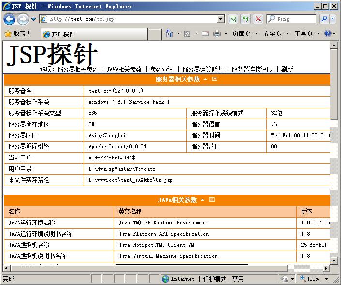使用护卫神・JSP大师创建JSP网站