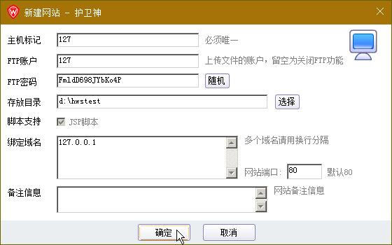 在护卫神JSP大师中,如何快速将某目录设置为网站?