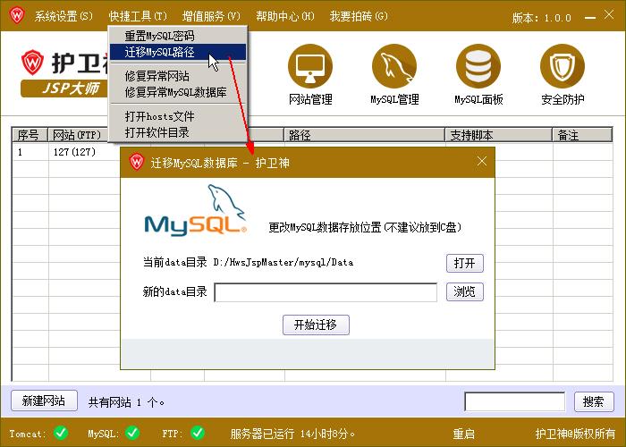 护卫神·JSP大师如何修改MySQL数据库的data目录路径?
