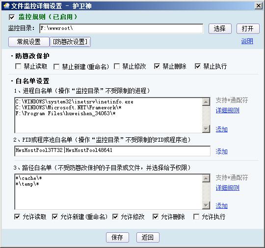 护卫神入侵防护系统文件监控防篡改设置功能