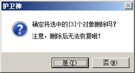 护卫神・云备份(阿里云版)