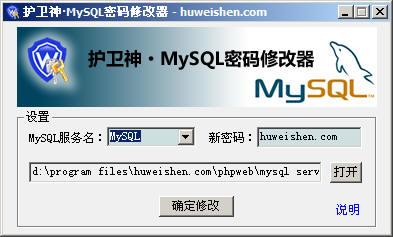 护卫神・MySQL密码修改器