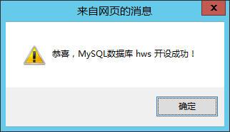 主机系统开设MySQL数据库