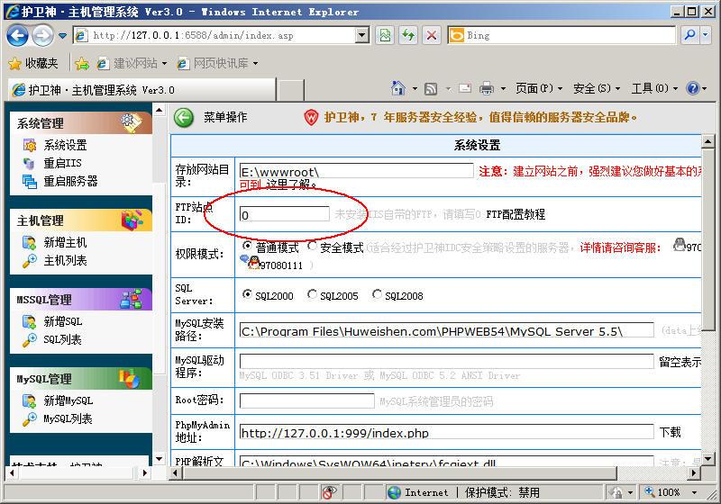 无法获取FTP站点ID