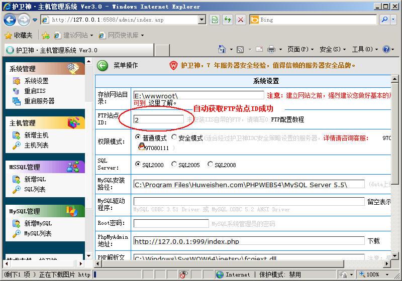 开设IIS7的FTP站点