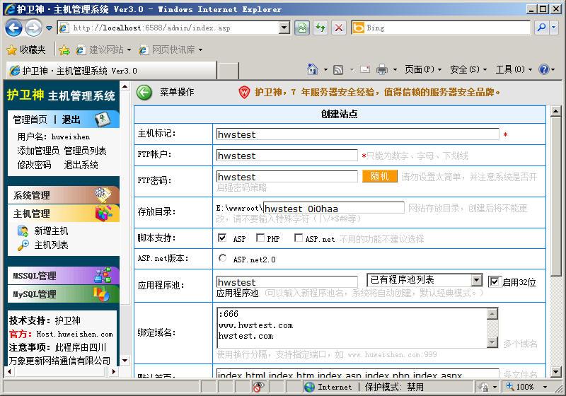 护卫神虚拟主机管理系统在2008下开设站点