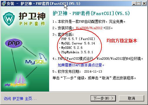 Windows2008一键安装PHP运行环境