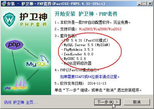Windows2008安装PHP套件5.4,FastCGI模式