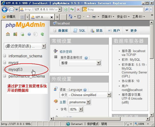 用护卫神主机管理系统开设MySQL数据库完成