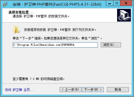 WindowsServer2012一键安装PHP环境(PHP5.4+FastCGI模式)