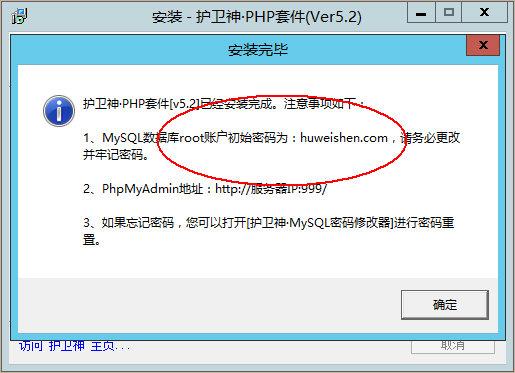 WindowsServer2012一键安装PHP环境(PHP5.2+ISAPI模式)