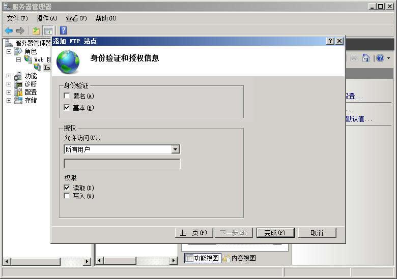 护卫神 开设FTP站点。