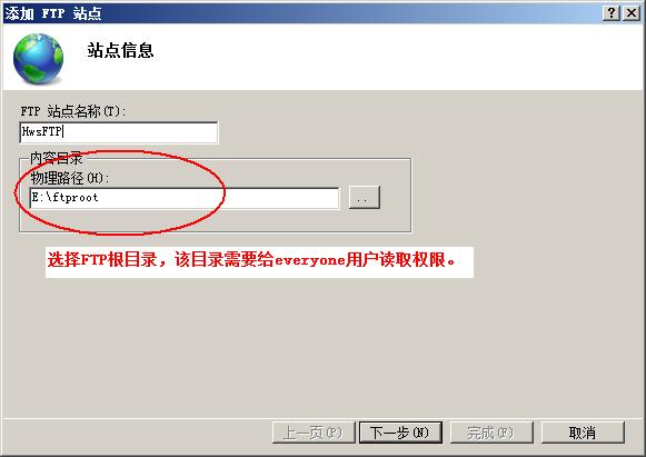 选择FTP根目录