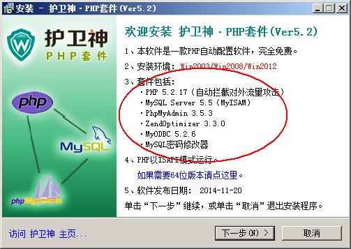 在Windows 2008上安装PHP5.2环境