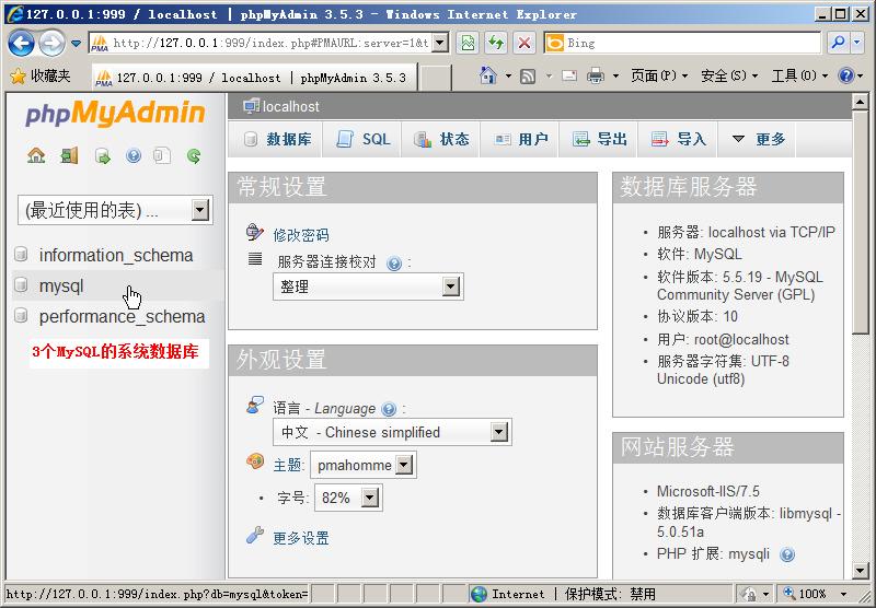 在Windows2008上安装PHP5.2环境
