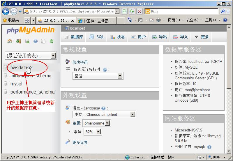 在Windows2008上安装PHP5.2环境,开设MySQL成功