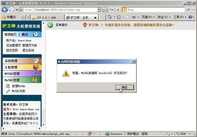 在Windows2008上安装PHP5.2环境,开设MySQL数据库成功
