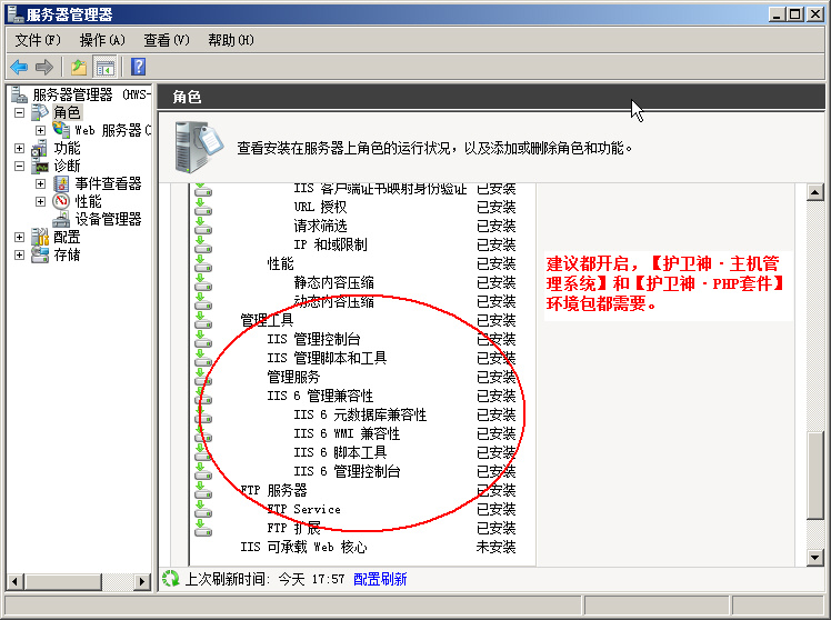 在Windows2008下安装PHP5.2环境