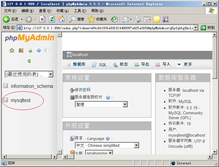 护卫神・主机管理系统管理MySQL数据库