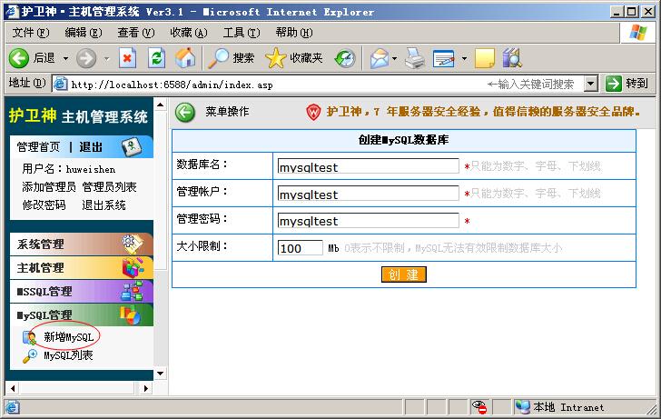 护卫神・主机管理系统开设MySQL数据库