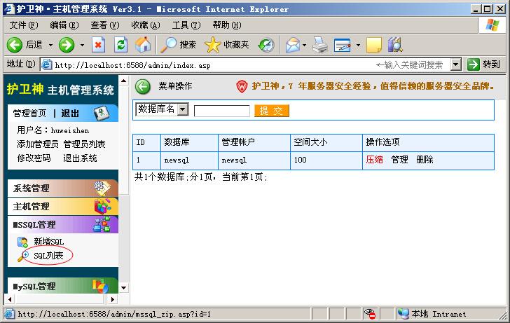 用护卫神・主机管理系统,开设SQLServer数据库