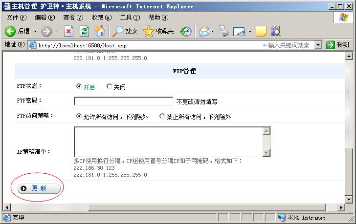 护卫神・主机管理系统 用户前台FTP管理