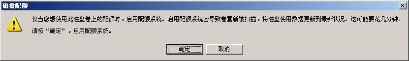 Windows下如何开启磁盘配额