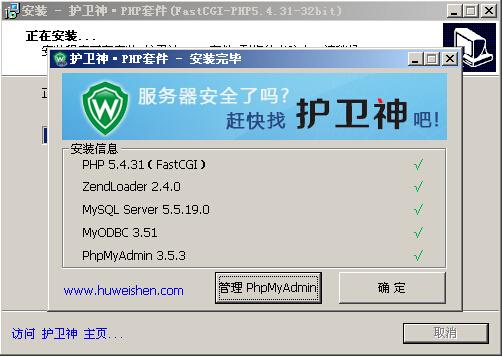 护卫神・PHP套件安装