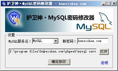 护卫神・PHP套件MySQL密码重置