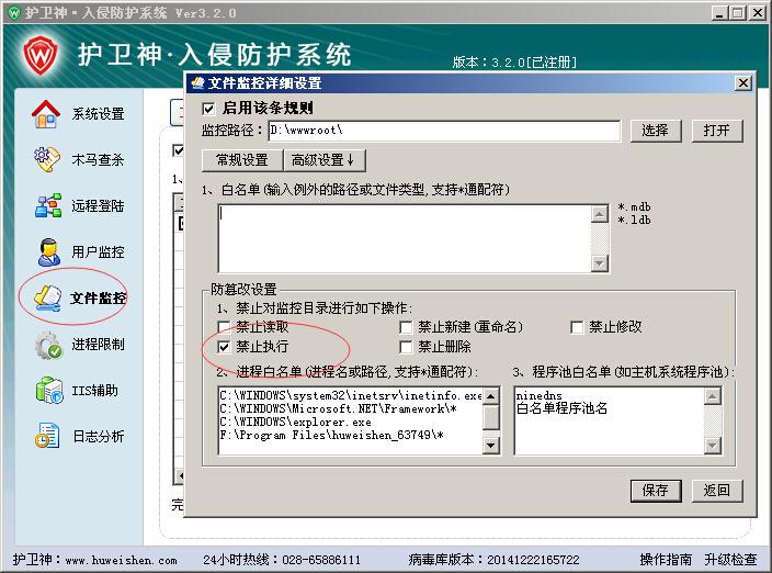 设置网站目录不被执行