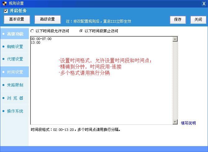 网站访问控制系统-时间限制模块