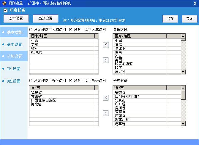 网站访问控制系统-区域设置