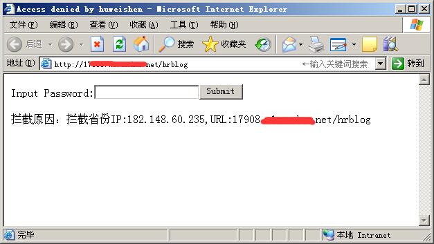 网站访问控制系统拦截效果