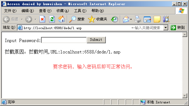 网站访问控制系统