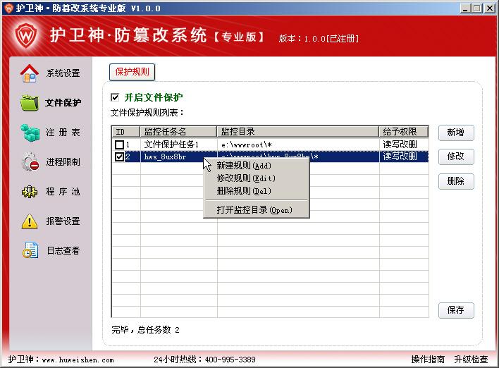 护卫神・防篡改系统-文件保护