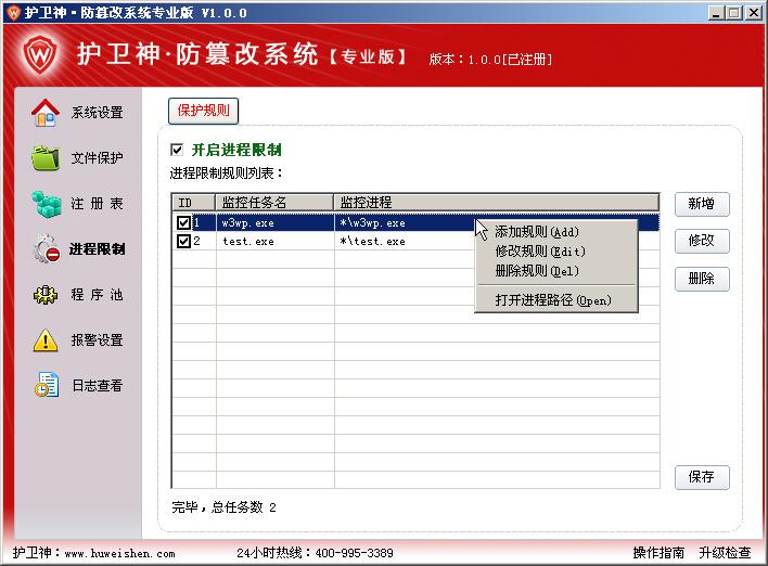 护卫神・防篡改系统-进程监控