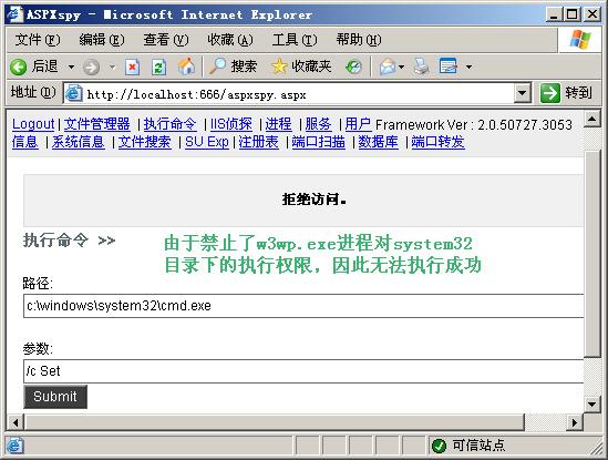 护卫神・防篡改系统 - 进程监控