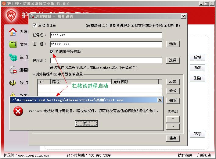 防篡改系统-拦截程序自身执行