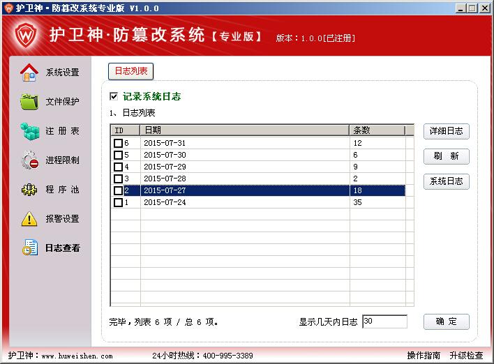 护卫神・防篡改系统-日志记录模块